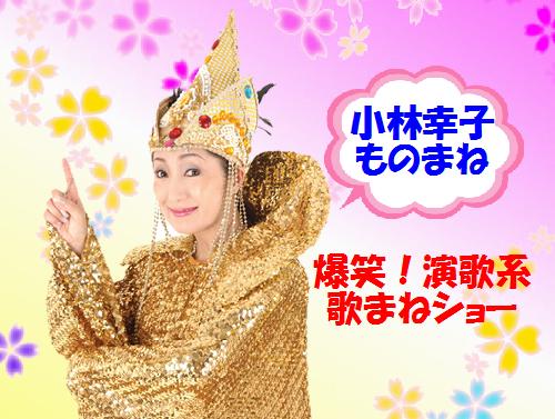 小林幸子ものまね 芸人 飴細工 紙切り タレント芸人派遣 新年会 余興